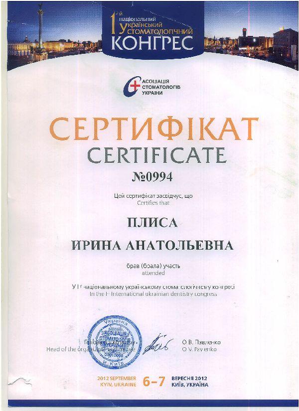 Стоматология Донецк - Детский стоматолог - Стоматолог Донецк - 2012 1