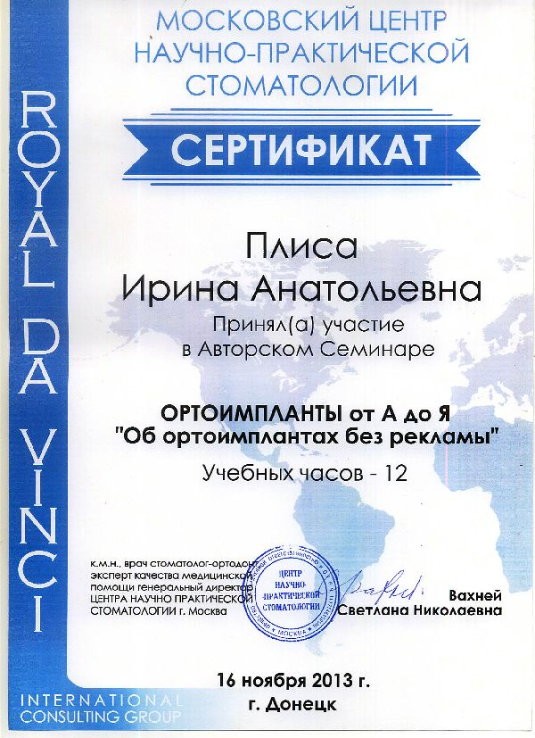 Стоматология Донецк - Детский стоматолог - Стоматолог Донецк - 2013 1