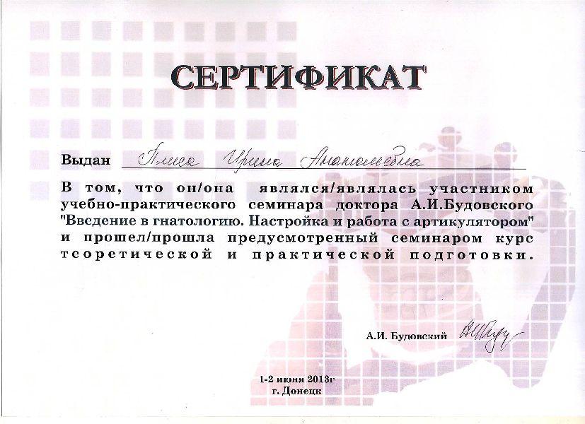 Стоматология Донецк - Детский стоматолог - Стоматолог Донецк - 2013 2