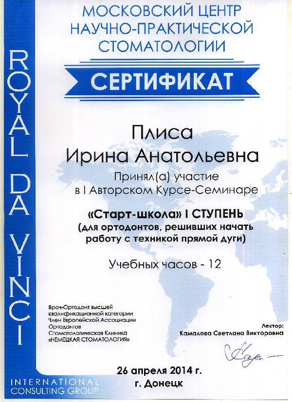 Стоматология Донецк - Детский стоматолог - Стоматолог Донецк - 2014 1