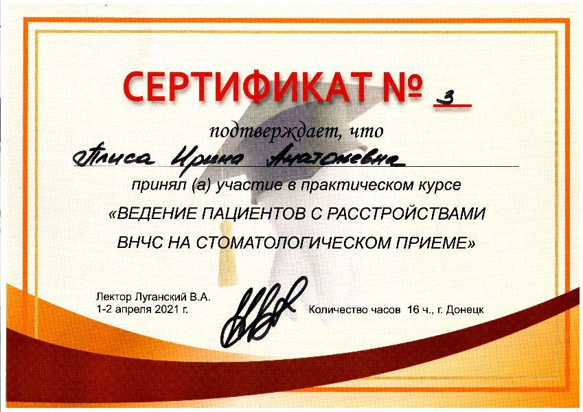 Стоматология Донецк - Детский стоматолог - Стоматолог Донецк - 2021 4
